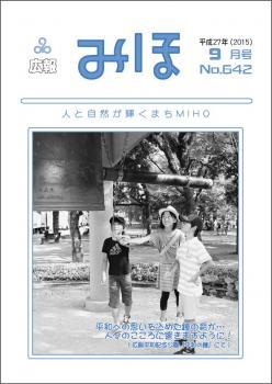 『広報みほ平成27年9月号表紙』の画像