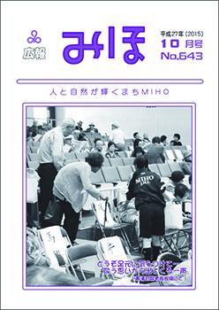 『広報みほ 平成27年10月号 (No.643)』の画像