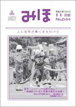 『広報みほ平成27年11月号表紙』の画像