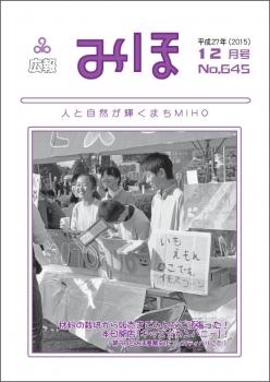 『広報みほ平成27年12月号表紙』の画像