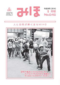 『広報みほ平成28年1月号表紙』の画像