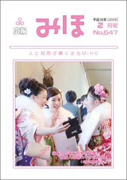 『広報みほ平成28年2月号表紙』の画像
