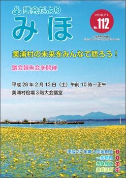 『議会だより平成28年2月1日号(No.112)』の画像