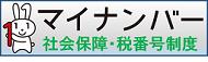 『内閣官房マイナンバーページ』の画像