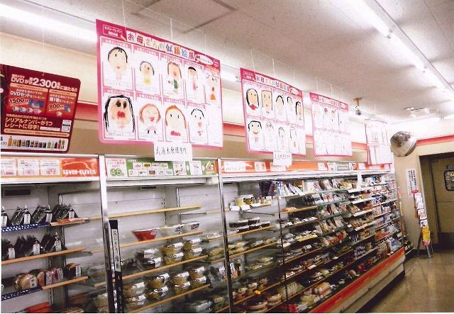 『セブンイレブン美浦木原店』の画像
