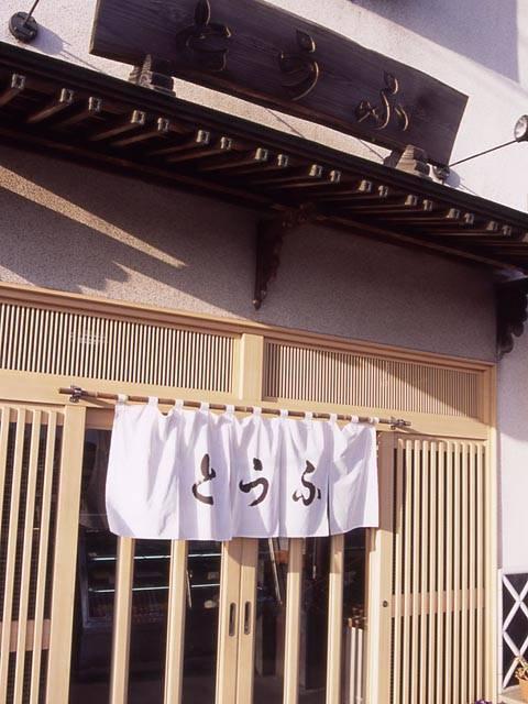 『増尾豆腐店』の画像