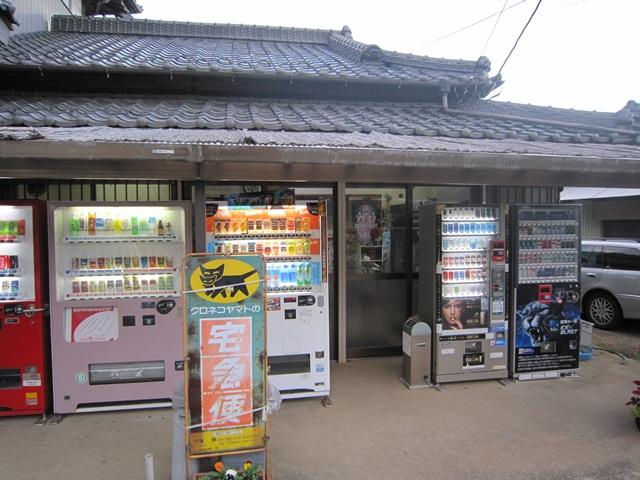 『小泉商店』の画像