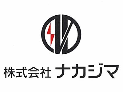 『株式会社ナカジマ』の画像