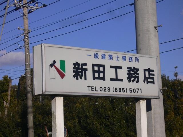 『新田工務店』の画像