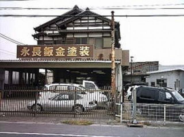 永長鈑金塗装   美浦村公式ホームページ
