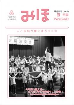 『広報みほ平成28年3月号表紙』の画像