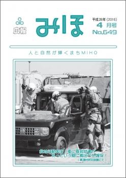 『広報みほ平成28年4月号表紙』の画像
