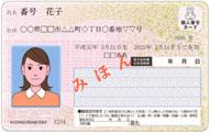『マイナンバーカード(表)』の画像