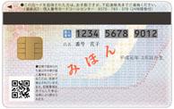 『マイナンバーカード(裏)』の画像