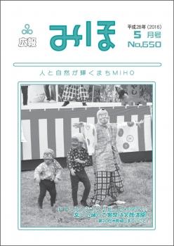 『広報みほ平成28年5月号表紙』の画像