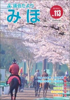 『議会だより平成28年5月1日号(No.113)』の画像