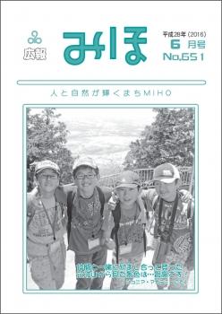 『広報みほ平成28年6月号表紙』の画像