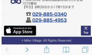『『美浦村アプリ入力Appstore』の画像』の画像