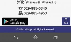『美浦村アプリ入力Googleplay』の画像