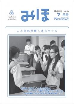 『広報みほ平成28年7月号表紙』の画像