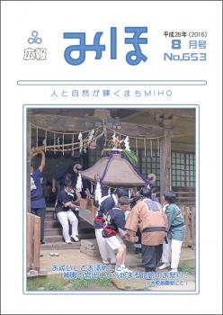 『広報みほ平成28年8月号表紙』の画像