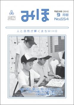 『広報みほ平成28年9月号表紙』の画像
