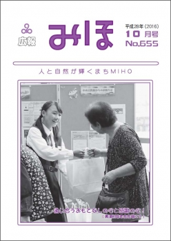 『広報みほ平成28年10月号表紙』の画像