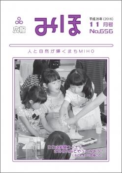 『広報みほ平成28年11月号表紙』の画像