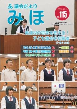 『議会だより平成28年11月1日号(No.115)』の画像