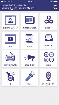 『『『美浦村アプリ画面H28.11.21』の画像』の画像』の画像