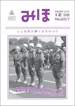 『広報みほ平成28年12月号表紙』の画像