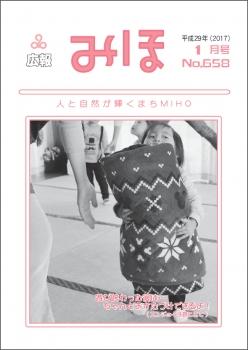 『広報みほ平成29年1月号表紙』の画像
