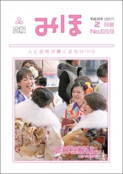 『広報みほ平成29年2月号表紙』の画像