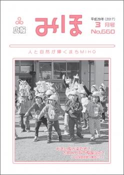 『広報みほ平成29年3月号表紙』の画像