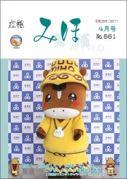 『広報みほ平成29年4月号表紙』の画像
