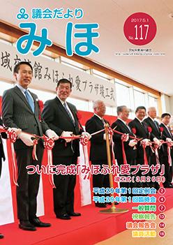 『議会だより平成29年(2017)5月1日号』の画像