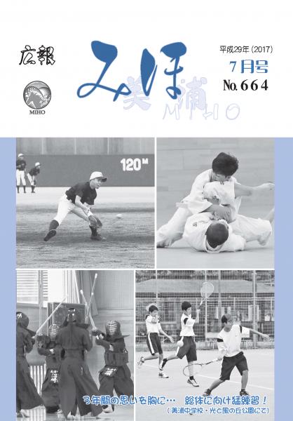 『広報みほ平成29年(2017)7月号表紙』の画像