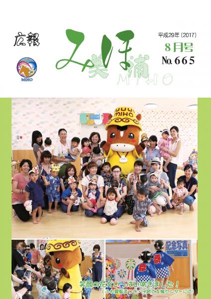 『『広報みほ平成29年(2017)8月号表紙』の画像』の画像