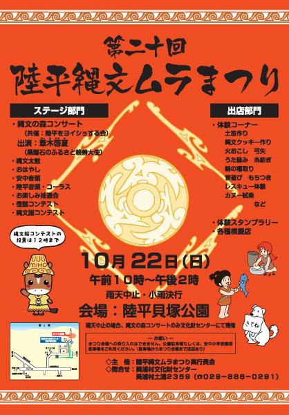 『第20回陸平縄文ムラまつりポスター』の画像