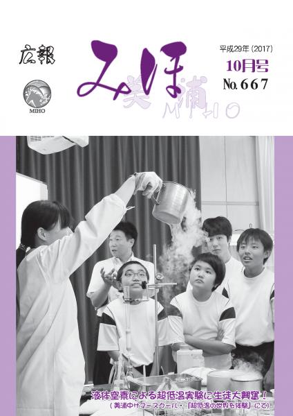 『広報みほ平成29年(2017)10月号表紙』の画像