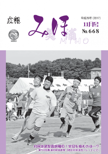 『広報みほ平成29年(2017)11月号表紙』の画像