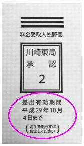 『マイナンバーカード申請書送付用封筒』の画像