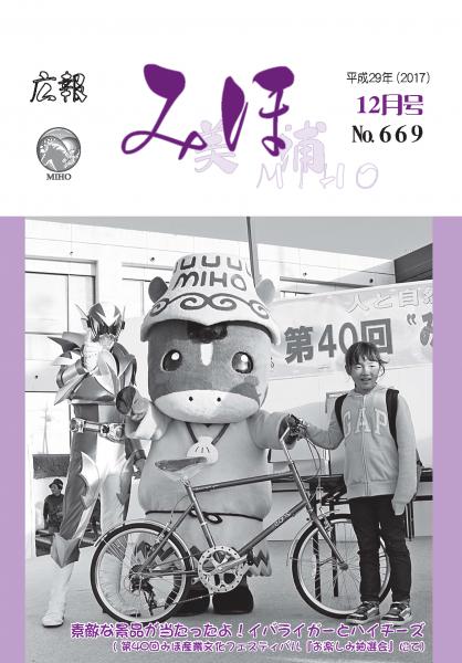 『広報みほ平成29年(2017)12月号表紙』の画像