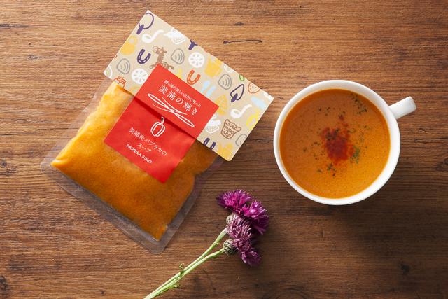 『美浦産パプリカのスープ01』の画像