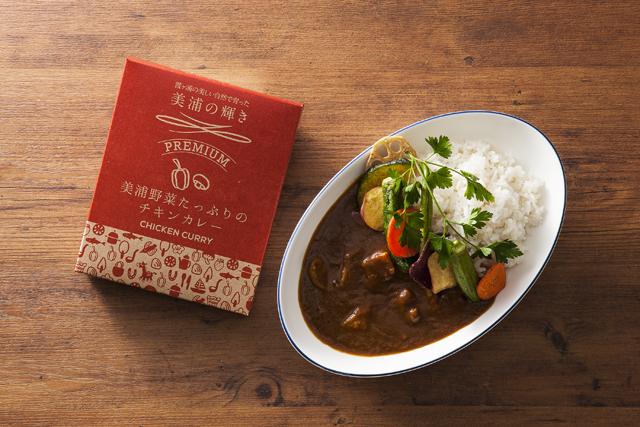 『美浦野菜たっぷりのチキンカレー01』の画像