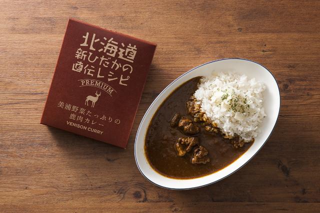 『美浦野菜たっぷりの鹿肉カレー01』の画像