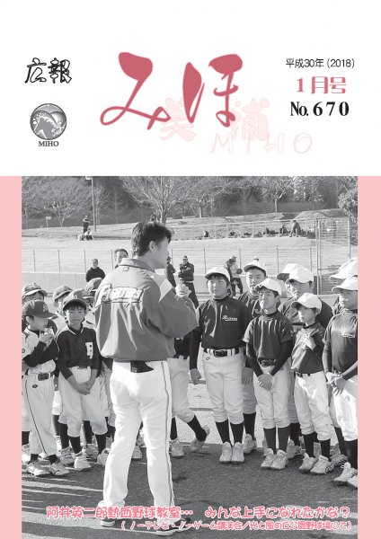 『広報みほ平成30年(2018)1月号表紙』の画像