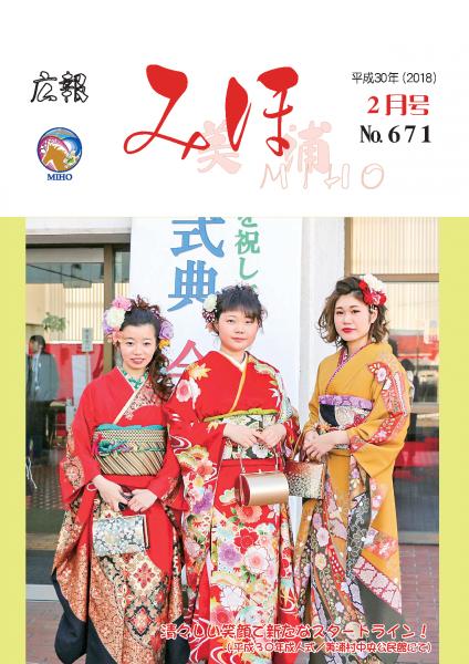 『広報みほ平成30年(2018)2月号表紙』の画像