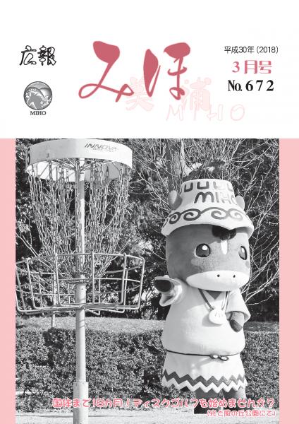 『広報みほ平成30年(2018)3月号表紙』の画像