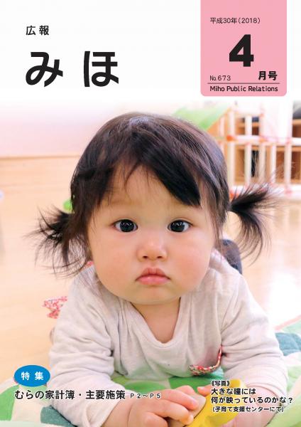 『広報みほ平成30年(2018)4月号表紙』の画像